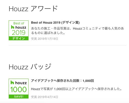 山口市|トピア デザイン賞 Best of house 2019