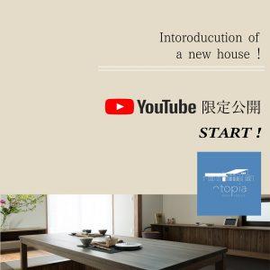 山口市 トピア 新築住宅 | youtubeにて【 限 定 公 開  】スタート!