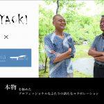 蕎麦屋 YAOKI  ×  トピア  |本物を極めたプロフェッショナルなふたりの 新たなコラボレーション