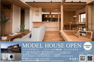 12/19(土)-20(日) トピア モデルハウス グランドオープン見学会を終了いたしました