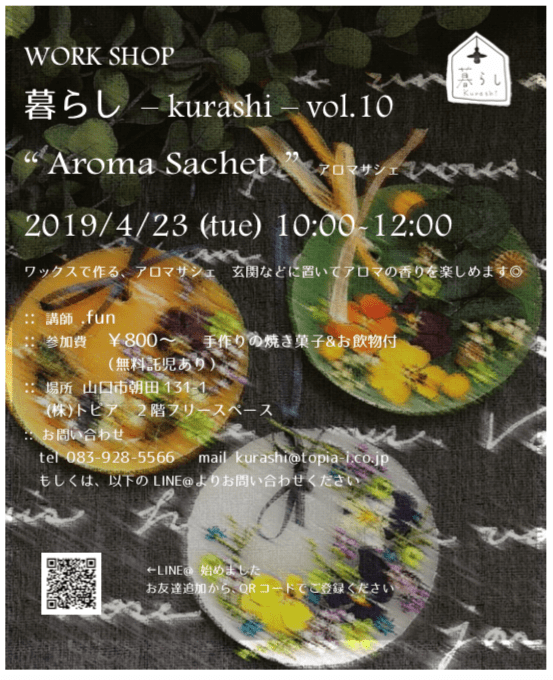 """山口市 トピア WORK SHOP 暮らし -kurashi – vol.10 """"Aroma Sachet """" のワークショップが終了いたしました"""