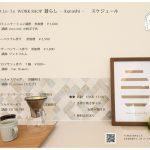 山口市 トピア :: WORK SHOP  暮らし – kurashi –  2019年7月までのスケジュール