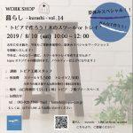 山口市 トピア | WORK SHOP 暮らし -kurashi- vol.14  夏休みスペシャル!!