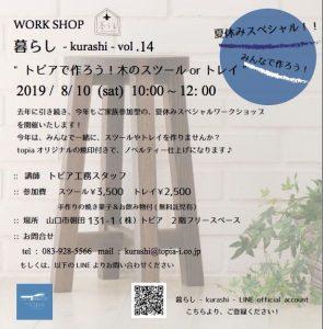 山口市 トピア   WORK SHOP 暮らし -kurashi- vol.14  夏休みスペシャル!!