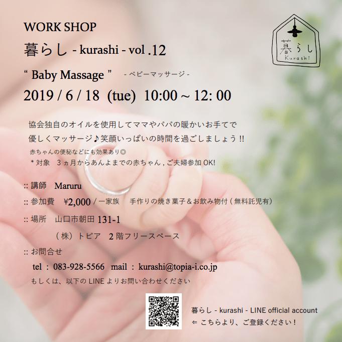 山口市 トピア | WORK SHOP 暮らし -kurashi – vol.12 のお知らせ