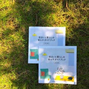 Forward to 1985 energy life  『 住まいと暮らしの省エネガイドブック - 九州・山口版 – 』