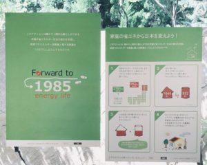 『 1985アクション 』 with  トピア