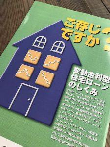 9/21(土) ライフプランニング 資金・住宅ローン セミナーを終了いたしました。