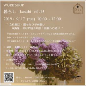"WORK SHOP  暮らし -kurashi- vol.15     ""女性限定・腸もみプチ体験♪&講座・美は内面が8割!美腸への道♪ """