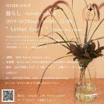 ルビノカフェ ■ WORK SHOP 暮らし – kurashi – vol .16